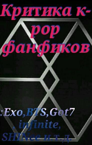 Критика K-pop фанфиков[Закрыто]