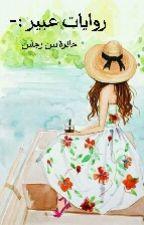 روايات عبير :- حائرة بين رجلين by ms_auo