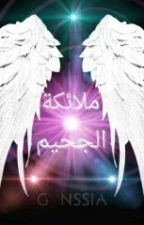عصابة ★ملائكة الجحيم☆ by REN1577