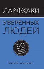 Лайфхаки уверенных людей. 50 способов повысить самооценку. Ричард Ньюджент. by SvetlanaLis5