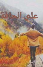 علي الحافة by nona_ahmad