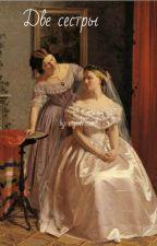 Две сестры by nightrose18
