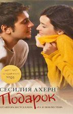 Подарок. Сесилия Ахерн by Merely999