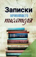Записки начинающего писателя. by Viktoria__Sokol