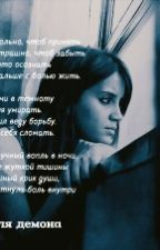 Ангел Для Демона by nicievskaea