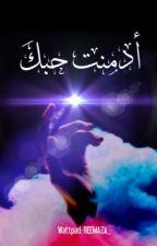 ادمنت حبك by reemaza_