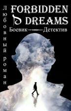 Запретные мечты [16+] by Anny10Zav