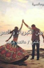 - ما بين الكبرياء والتمرد -. by engsoso