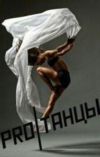 Pro|Танцы by kelinka__