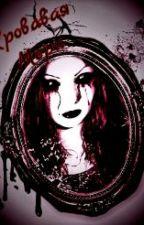 Трилогия Ужасов. Кровавая Мэри by mirrasekan23