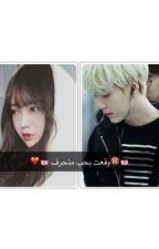 وقعت بحب منحرف +18 by Heejo_Bts