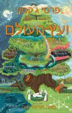 פרסי ג'קסון ועץ העולם by harel63