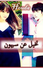 تخيل عن سيهون ♥ by Houda100