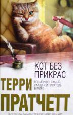 Терри Пратчетт - Кот без прикрас by koteyka72