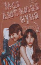 Только моя нуна. by Kim_Taehyung_BTS_