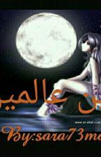 بين عالمين by sara73mad