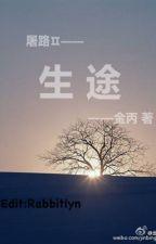 SINH ĐỒ (Con đường mưu sinh) - Kim Bính by Douyang