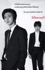 รักในความร้าย จอนแจ by BMYJOHNJAE