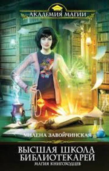 Высшая Школа Библиотекарей - Магия Книгоходцев