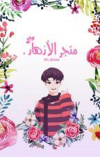 مٓتْجرْ الأزهآر by ii_akuma