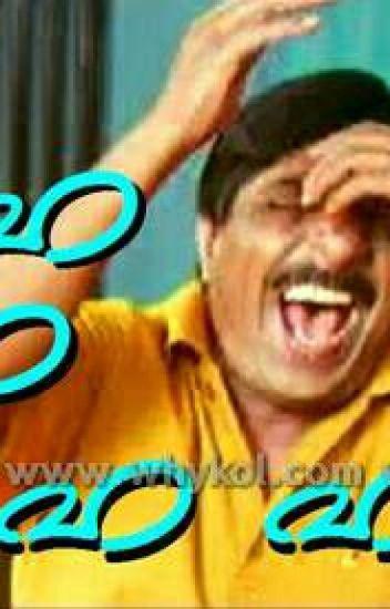 Malayalam Jokes And ചളീസ്