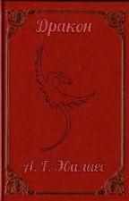 Дракон [ПЕРЕПИСЫВАЕТСЯ] by LizaLee12345678910
