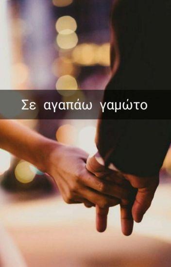 Σε αγαπάω γαμώτο...!