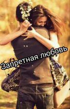 Запретная любовь by Viki1406