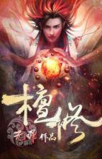 Ancient Godly Monarch / AGM / Древний Божественный Монарх by eMeckz