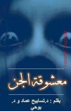رواية معشوقة الجن  by reema_albodiry