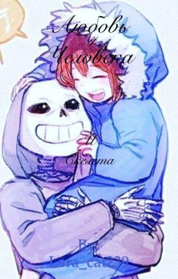 Любовь человека и скелета. Undertale