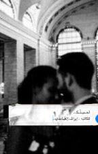 لاخر نفس فيني ببقى احبك،. by iirazx