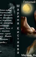 Грешный соблазн ночи by mentolm