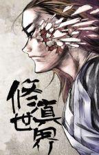 (修真世界)WOC [1-200] by readreader143