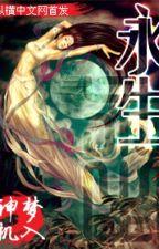 (永生)EL by readreader143