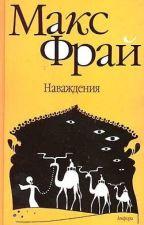 "Макс Фрай ""Наваждения"" by JeffersonOnigma"