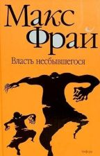 "Макс Фрай""Власть несбывшегося"" by JeffersonOnigma"