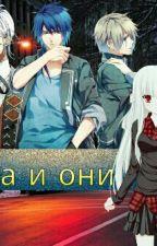 Она И Они  by Aria_Ha