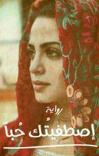 || إصطَفيتُكَ حُباً || قيد التعديل by rama_al_zain
