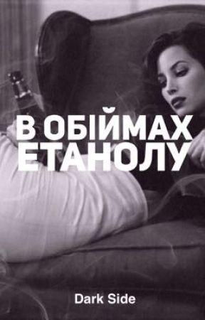 В обіймах етанолу by dark_side_