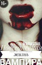 Повседневная жизнь вампира.16+ by Mafiastail