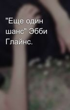 """Еще один шанс"" Эбби Глайнс. by Evangel_DLP"