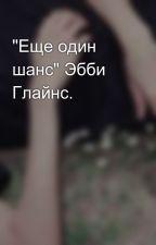 """""""Еще один шанс"""" Эбби Глайнс. by lorrie_mcAdams"""