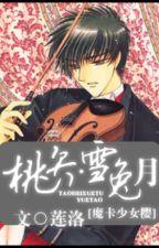 [Card Captor Sakura] Touya · Yukito Yue by kyhuyhoang12