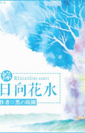 [Naruto đồng nhân] Hyuga Hanasui -  Hắc め nhãn quyển by stephanienguyen94