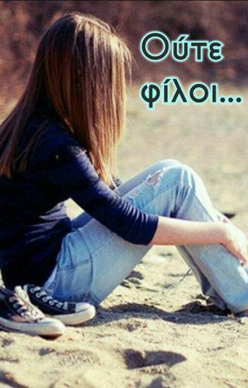 Ούτε Φίλοι... [Βιβλίο 2]