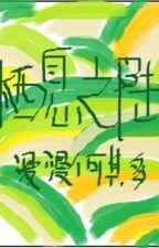 Tê Tức Chi Lục by zhaojunwj