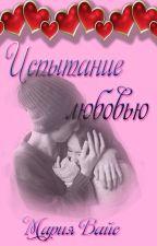 Испытание любовью by MariyaVais