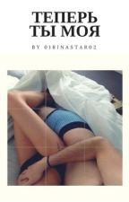 Теперь Ты Моя by 01RinaStar02