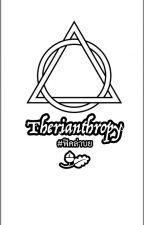 Therianthropy #ฟิคล่าบย by THADYBEAR
